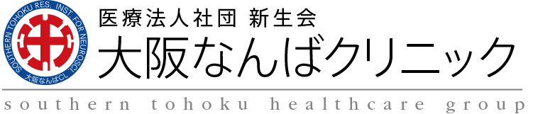 大阪市の各線なんば駅降りてスグの人間ドック・各種健診、各診療内科専門の医療法人社団新生会 大阪なんばクリニックの 新聞掲載コラム紹介ページ。