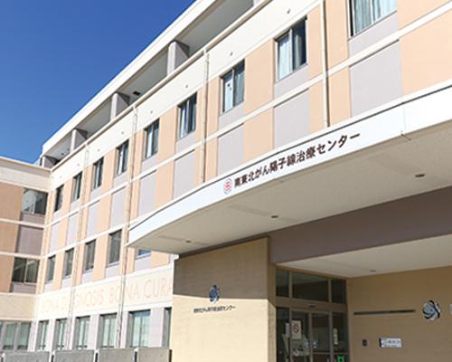 南東北がん陽子線治療センター